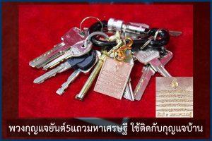 2พวงกุญแจ